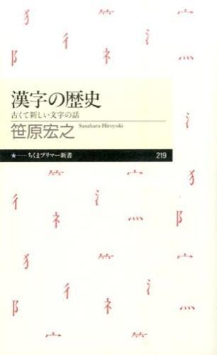 漢字の歴史 <ちくまプリマー新書 219>