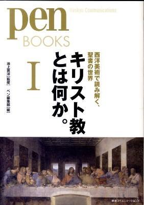 キリスト教とは何か。 1 <Pen books 015>