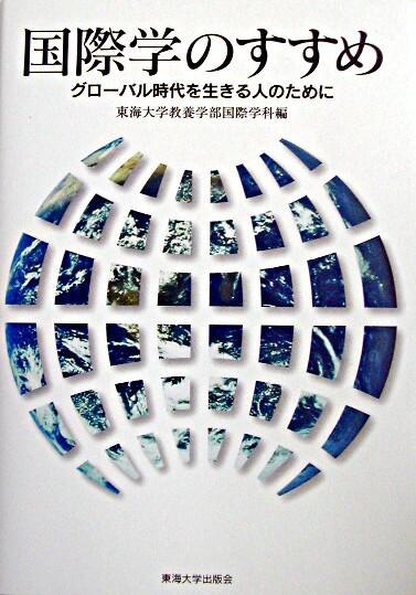 国際学のすすめ : グローバル時代を生きる人のために