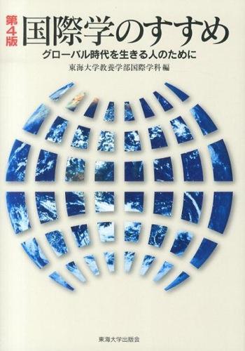 国際学のすすめ : グローバル時代を生きる人のために 第4版.