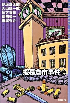 蝦蟇倉市事件 1 <東京創元社・ミステリ・フロンティア>