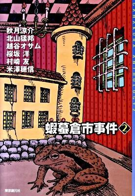 蝦蟇倉市事件 2 <東京創元社・ミステリ・フロンティア 51>