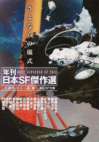 さよならの儀式 < 年刊日本SF傑作選 SFん1-7>
