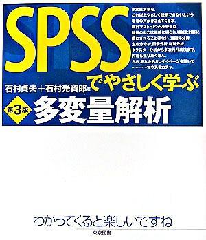 SPSSでやさしく学ぶ多変量解析 第3版.