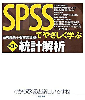SPSSでやさしく学ぶ統計解析 第3版.