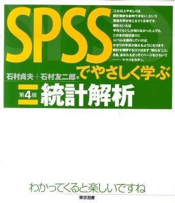 SPSSでやさしく学ぶ統計解析 第4版.