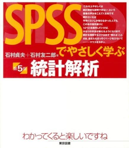 SPSSでやさしく学ぶ統計解析 第5版.
