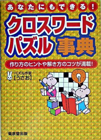 クロスワードパズル事典