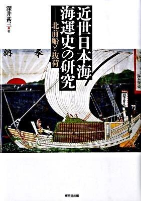 近世日本海海運史の研究 : 北前船と抜荷