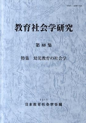 特集 幼児教育の社会学 : 教育社会学研究 第88集