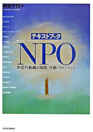 テキストブックNPO : 非営利組織の制度・活動・マネジメント
