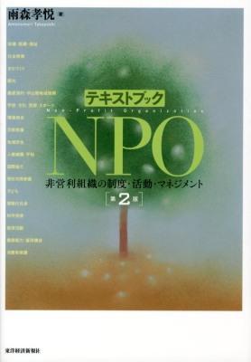 テキストブックNPO : 非営利組織の制度・活動・マネジメント 第2版.