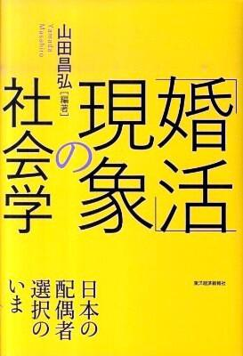 「婚活」現象の社会学 : 日本の配偶者選択のいま