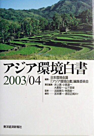 アジア環境白書 2003-2004