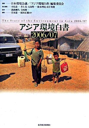 アジア環境白書 2006-2007