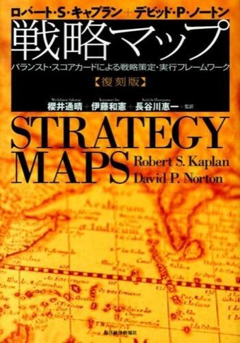 戦略マップ : バランスト・スコアカードによる戦略策定・実行フレームワーク 復刻版.