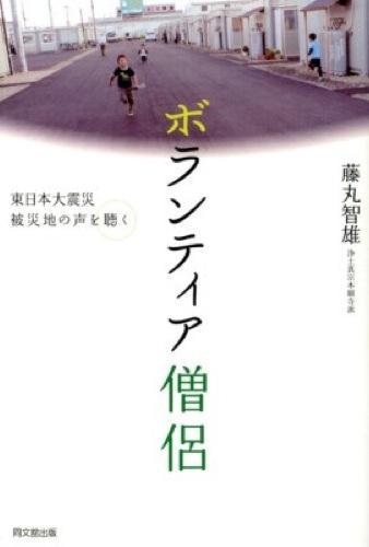 ボランティア僧侶 : 東日本大震災被災地の声を聴く <DO BOOKS>
