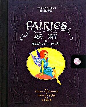 妖精と魔法の生き物 : エンサイクロペディア神話の世界