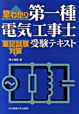 早わかり第一種電気工事士受験テキスト : 筆記試験対策