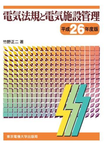 電気法規と電気施設管理 平成26年度版 第20版