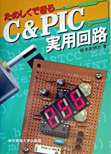 たのしくできるC&PIC実用回路