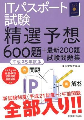 ITパスポート試験精選予想600題+最新200題試験問題集 平成25年度版