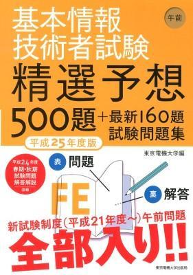 基本情報技術者試験午前精選予想500題+最新160題試験問題集 平成25年度版