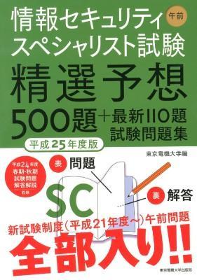 情報セキュリティスペシャリスト試験午前精選予想500題+最新110題試験問題集 平成25年度版