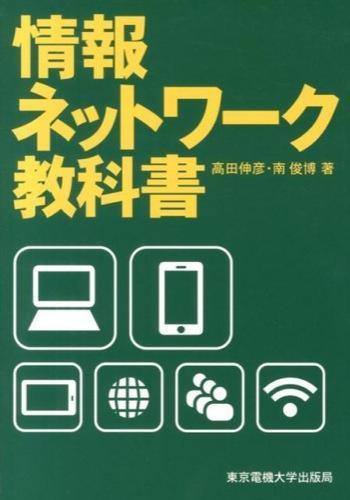 情報ネットワーク教科書