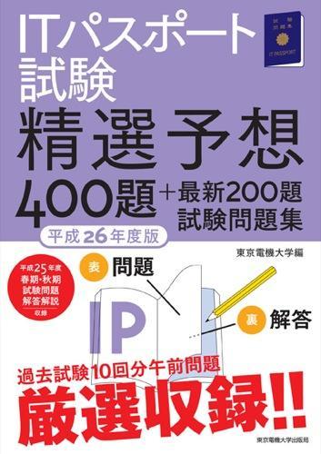 ITパスポート試験精選予想400題+最新200題試験問題集 平成26年度版