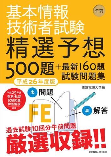 基本情報技術者試験午前精選予想500題+最新160題試験問題集 平成26年度版