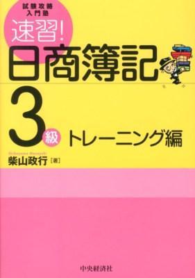 速習!日商簿記3級 トレーニング編 <試験攻略入門塾>