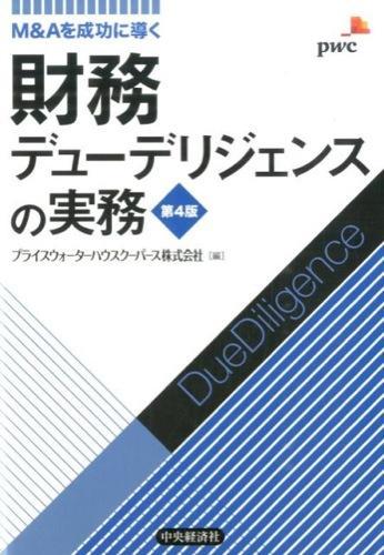 財務デューデリジェンスの実務 第4版
