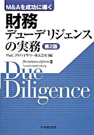 財務デューデリジェンスの実務 : M&Aを成功に導く 第2版.