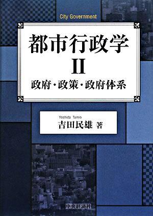 都市行政学 2 (政府・政策・政府体系)