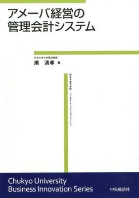 アメーバ経営の管理会計システム <中京大学大学院ビジネス・イノベーションシリーズ>
