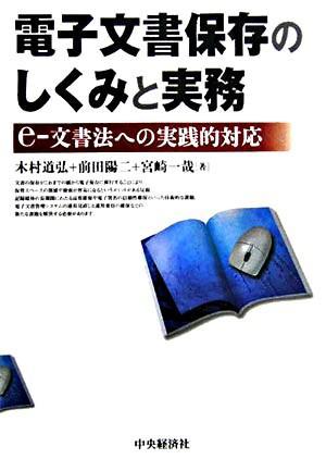 電子文書保存のしくみと実務 : e-文書法への実践的対応