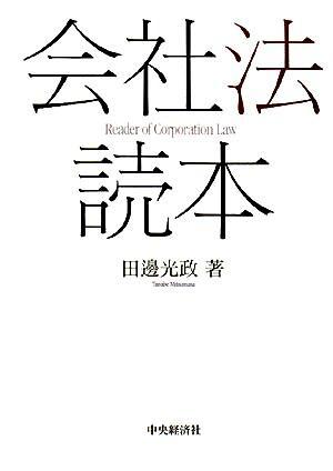 会社法読本 <会社法 (2005)>