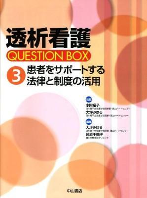 患者をサポートする法律と制度の活用 <透析看護question box / 水附裕子  大坪みはる 監修 3>