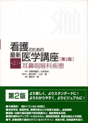 看護のための最新医学講座 第21巻 第2版.