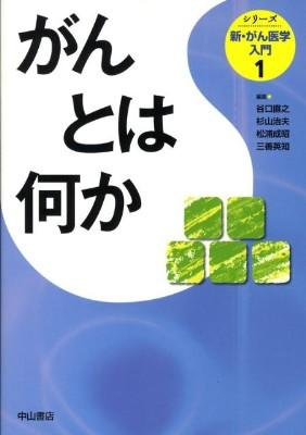 シリーズ新・がん医学入門 第1巻 (がんとは何か)