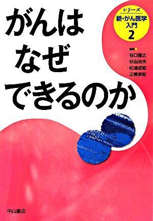 シリーズ新・がん医学入門 第2巻 (がんはなぜできるのか)