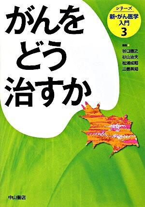 シリーズ新・がん医学入門 第3巻 (がんをどう治すか)