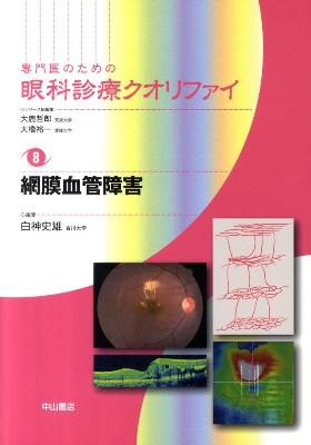 網膜血管障害 <専門医のための眼科診療クオリファイ / 大鹿哲郎  大橋裕一 シリーズ総編集 8>