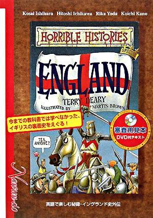 英語で楽しむ秘録・イングランド史外伝