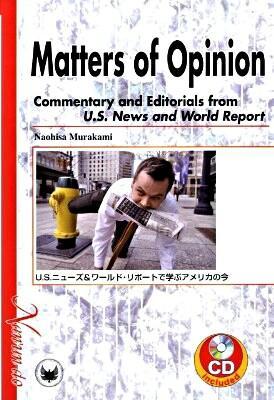 U.S.ニューズ&ワールド・リポートで学ぶアメリカの今