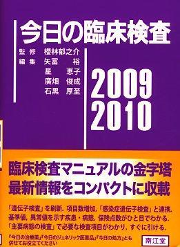 今日の臨床検査 2009-2010 第11版