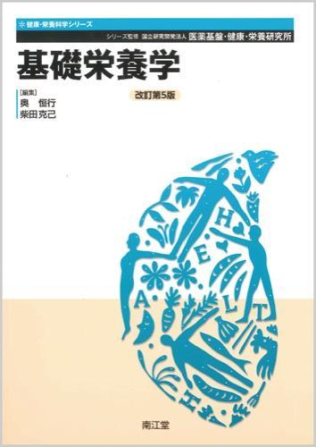 基礎栄養学 <健康・栄養科学シリーズ / 医薬基盤・健康・栄養研究所 シリーズ監修> 改訂第5版