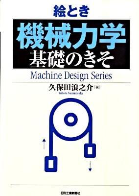 絵とき「機械力学」基礎のきそ <Machine design series>