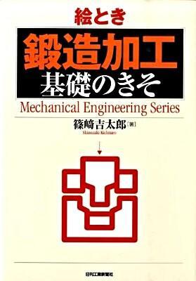 絵とき「鍛造加工」基礎のきそ <Mechanical engineering series>